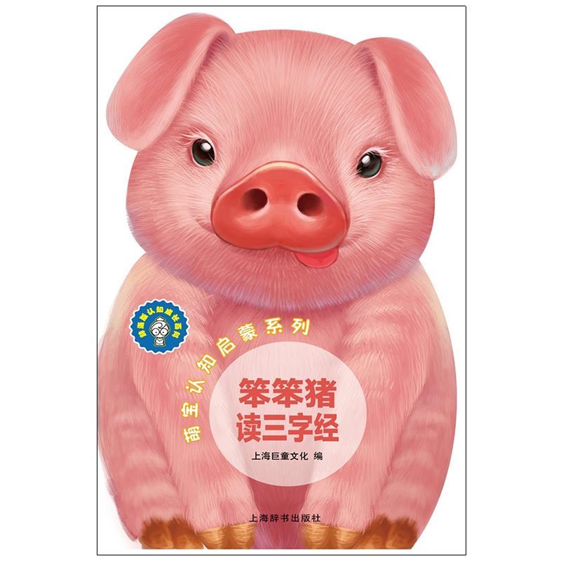 Mengbao Cognitive Enlightenment Series Stupid Pig Reads Chinese Poem