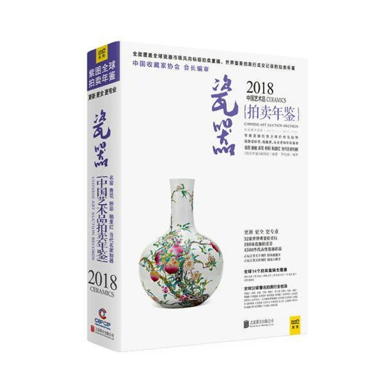 2018 Chinese art auction yearbook of China(Chinese Edition)