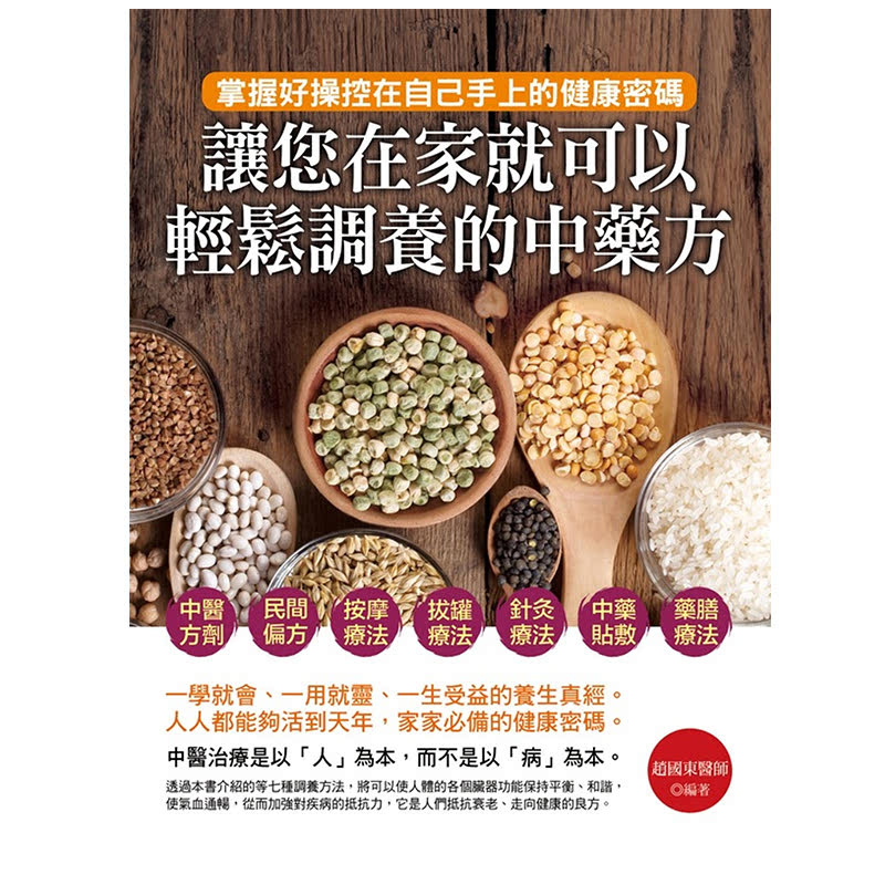 Chinese medicine that allows you to easily nurse at home