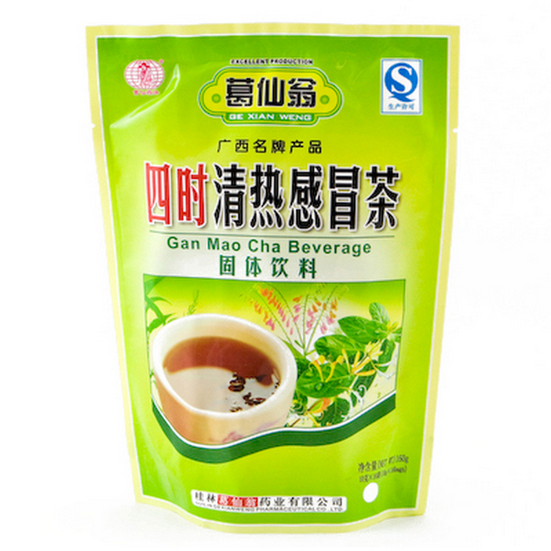 Gan Mao Cha Beverage
