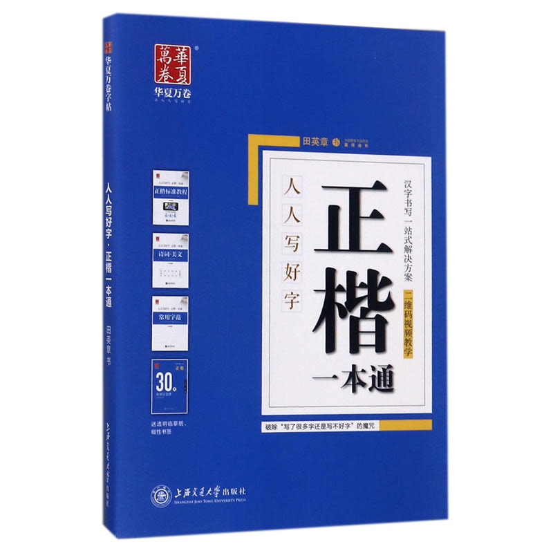 A Complete Guide to Regular Script (3 Vols) (Chinese Edition)
