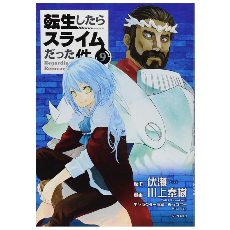 That Time I Got Reincarnated as a Slime 9 (Japanese Version)