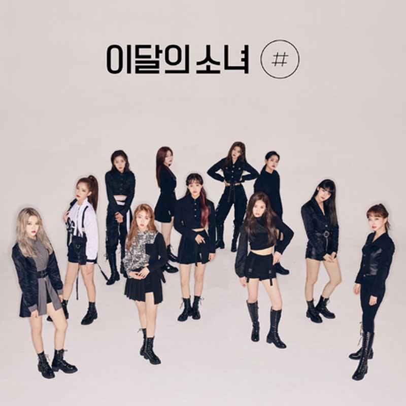 [CD] Loona Mini Album Vol.2  -  (Limited B)
