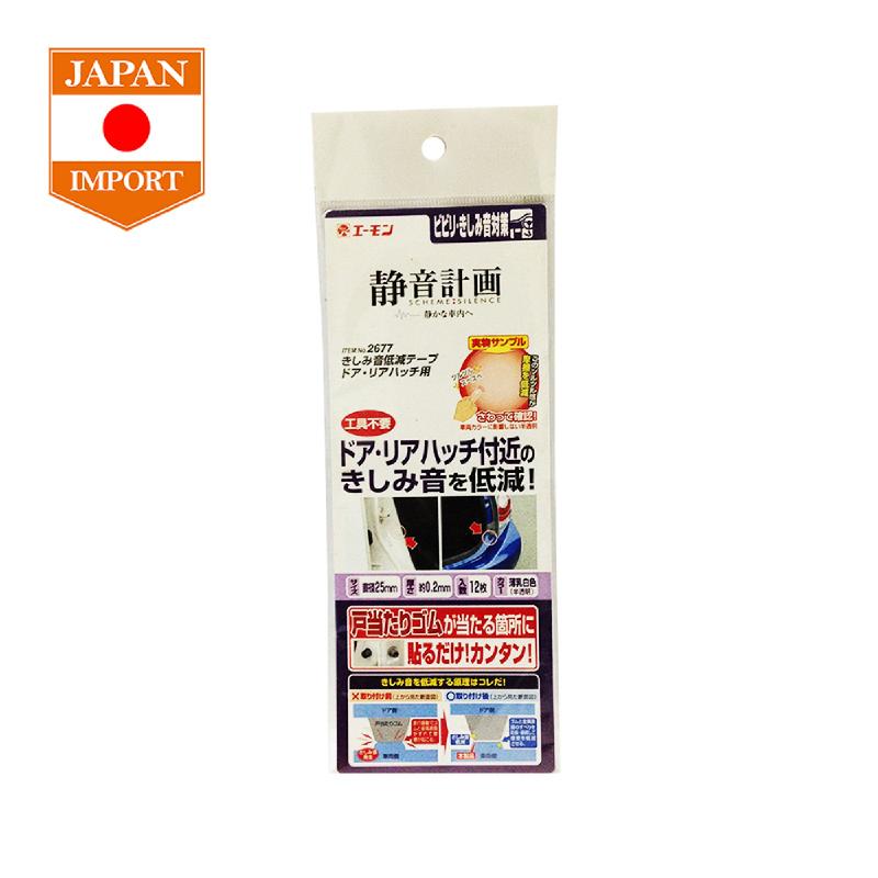 Amon Squeak Reduction Tape Aksesoris Mobil [Japan Import] 2677