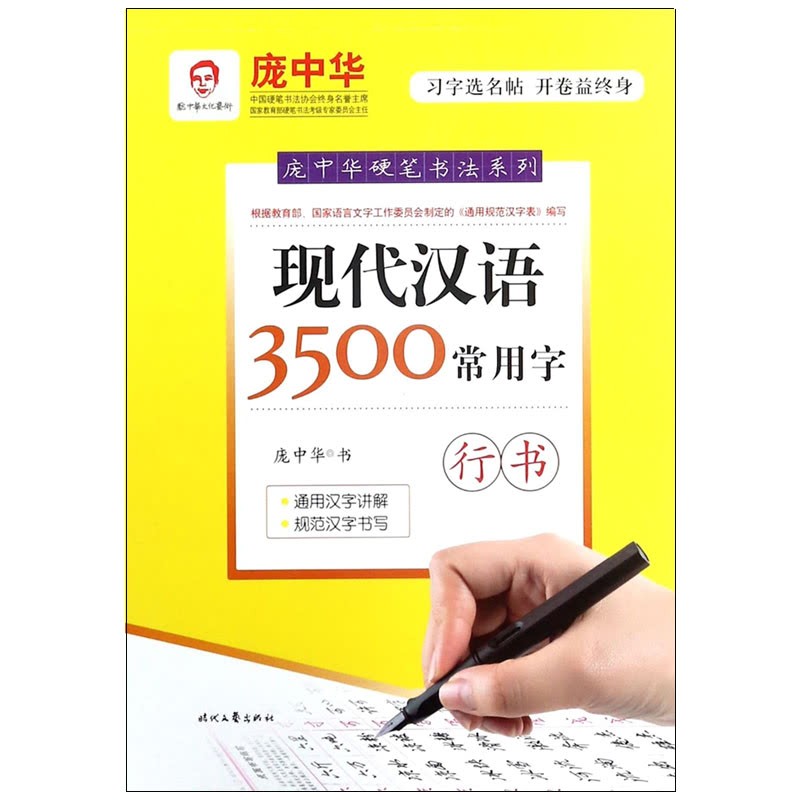 3500 Frequent-used Characters in Modern Chinese (Cursive Handwriting of Pang Zhonghua)