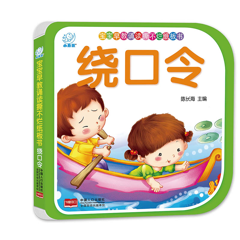 Tongue Twister (Chinese Edition)