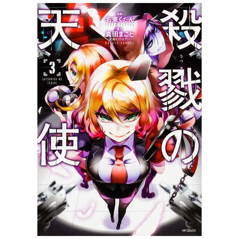 Angel of Death (Satsuriku no Tenshi) 3 (MF Comics Gene Series)