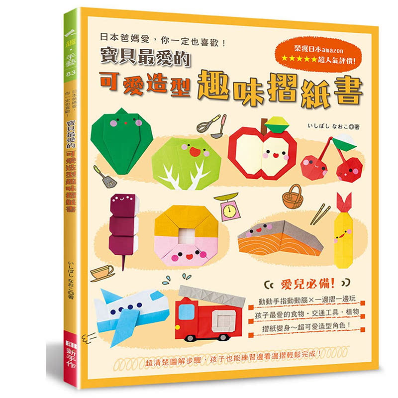 Baby's favorite cute styling fun origami book
