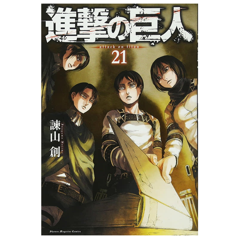 Attack On Titan Vol. 21 (Japanese Version)