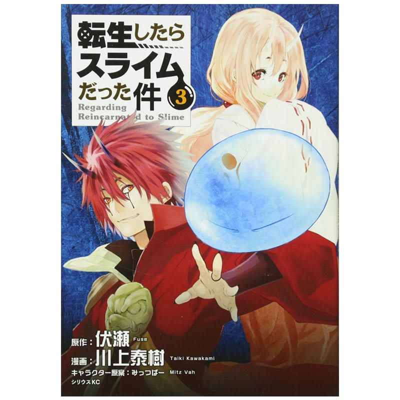 That Time I Got Reincarnated as a Slime 3 (Japanese Version)