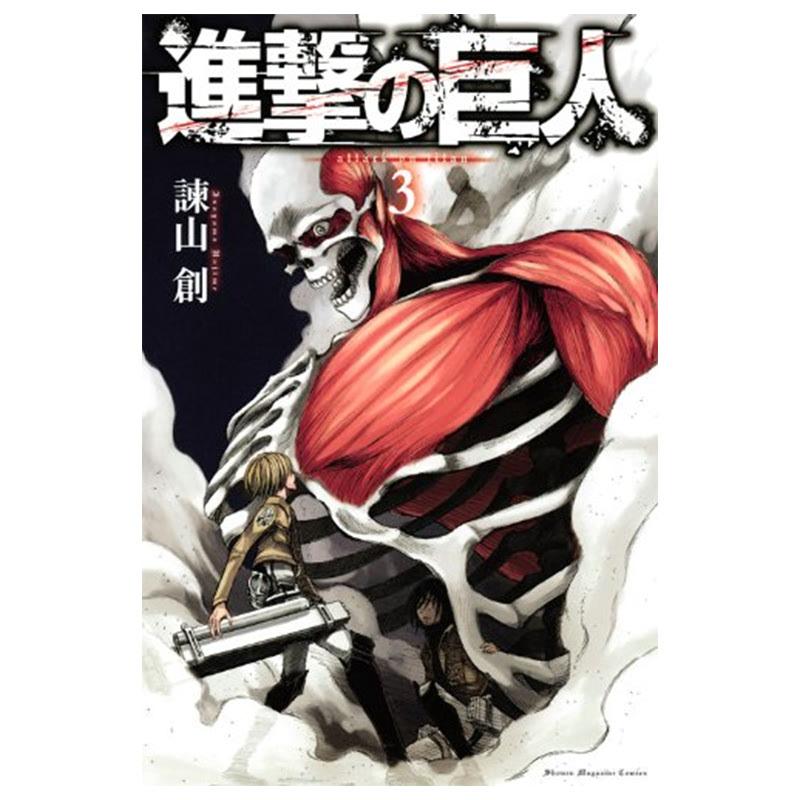 Attack On Titan Vol. 3 (Japanese Version)