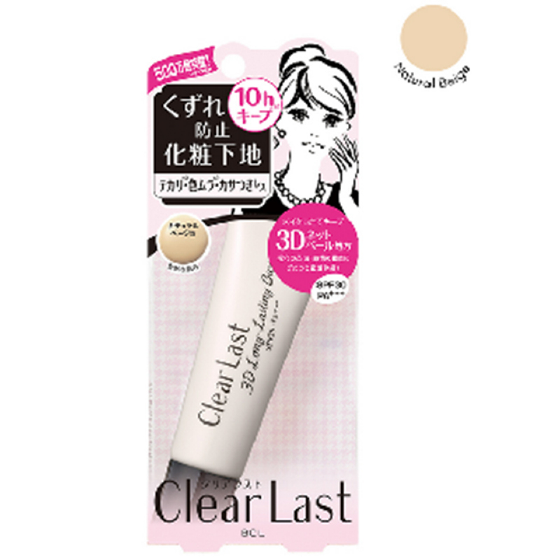 BCL Long Lasting Makeup Base Clearlast