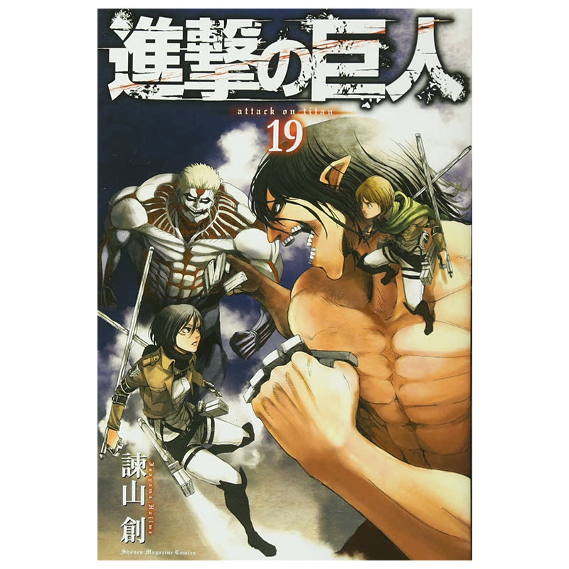 Attack On Titan Vol. 19 (Japanese Version)