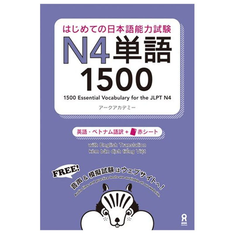 1500 Japanese Vocabulary Words for the Japanese Language Proficiency Test (JLPT) Level N4