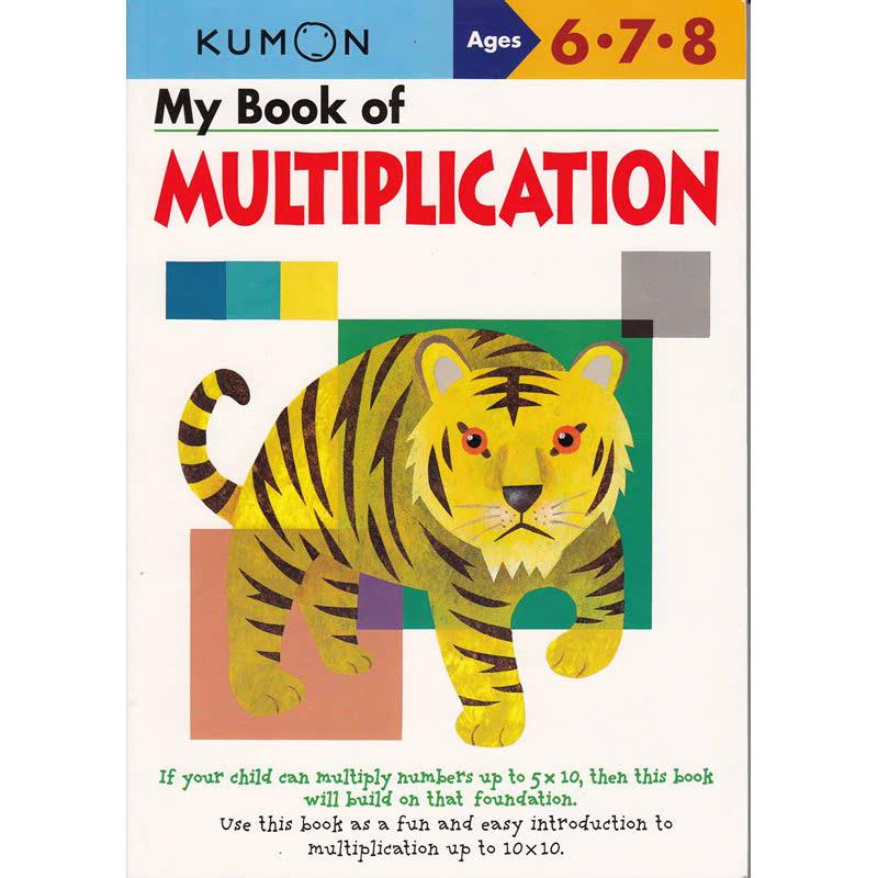 Kumon  My Book of Multiplication