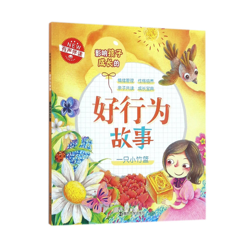 A good behavioral story that affects the growth of children -- a small bamboo basket