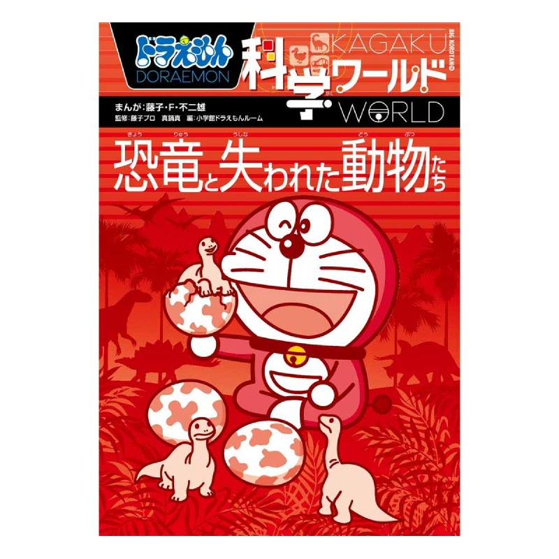 Animals and the Lost World dinosaur science Doraemon (Big Korotan)