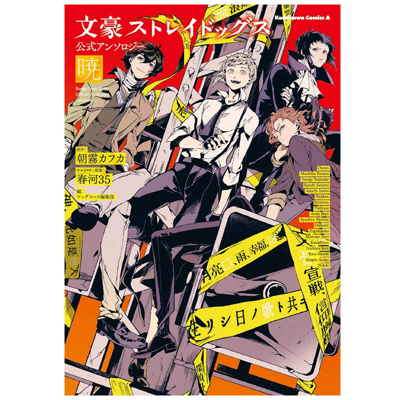 BUNGO STRAY DOGS Official Anthology Book (Japanese Version)