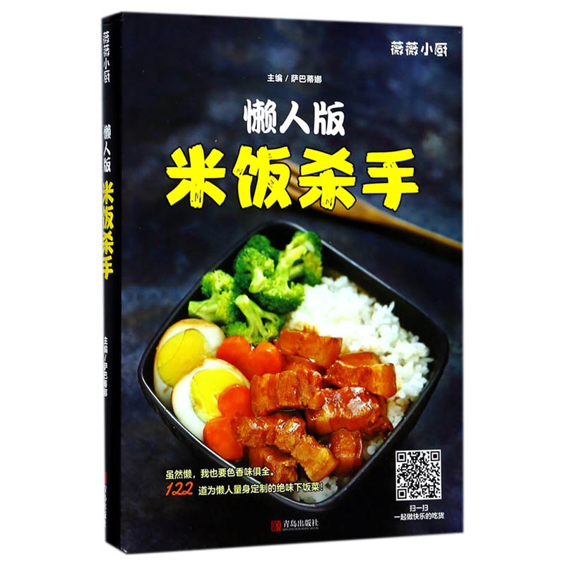 122 Dishes for Lazy Cooks (Chinese Edition)