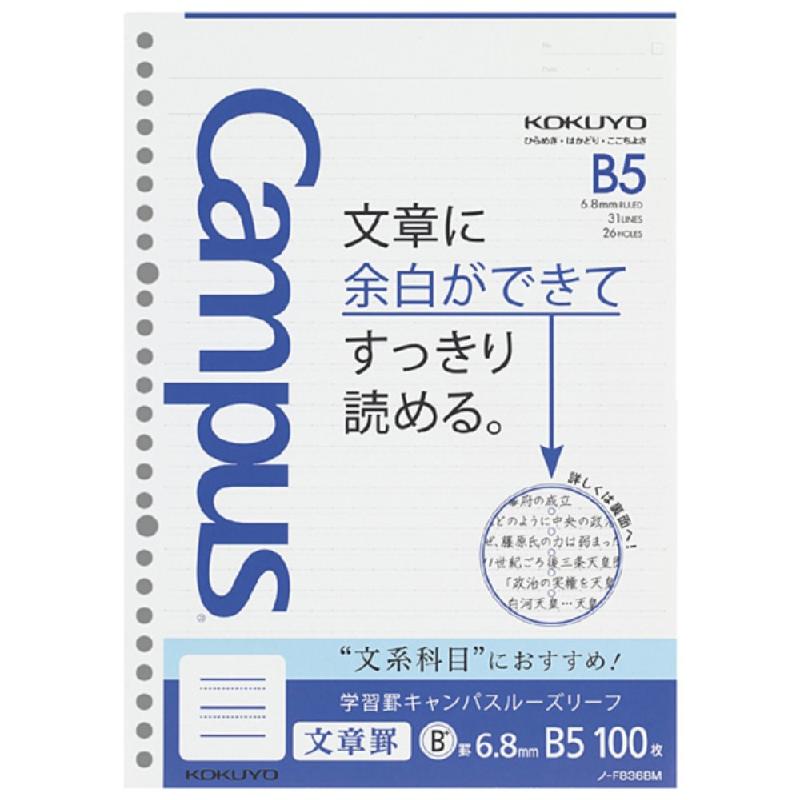 Kokuyo Campus Loose-Leaf Text Ruling 6,8 mm B5 31 lines 26 holes 100 Sheets