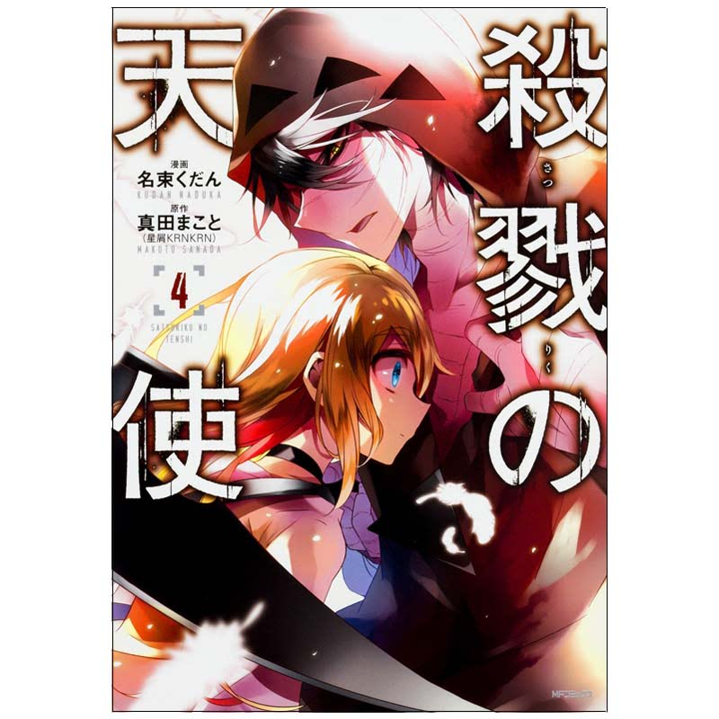 Angel of Death (Satsuriku no Tenshi) 4