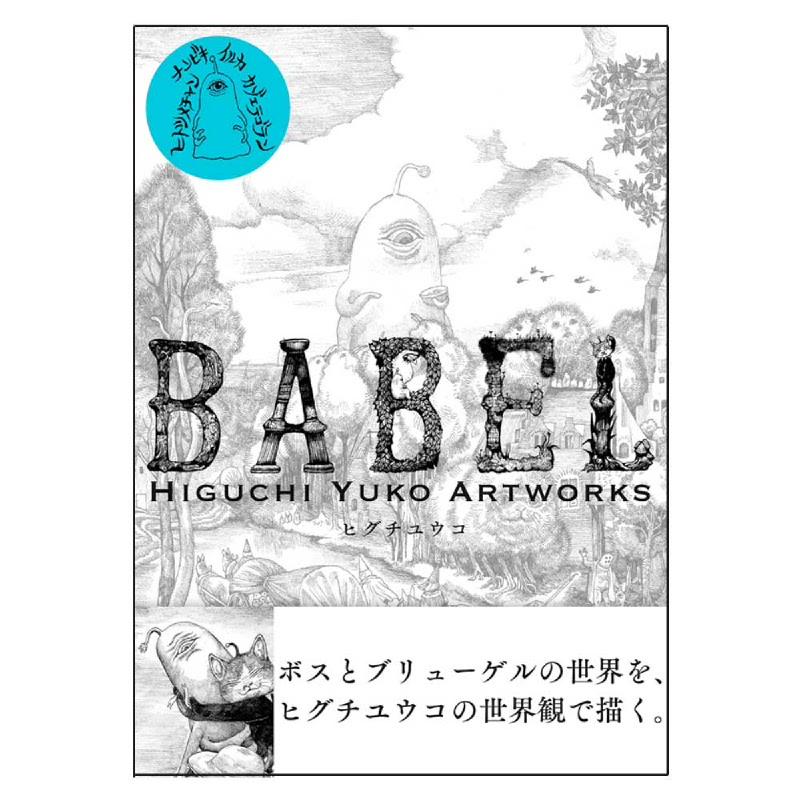 BABEL Higuchi Yuko Artworks