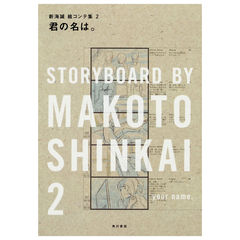 Your Name. Storyboard by Makoto Shinkai 2 (Japanese Version)