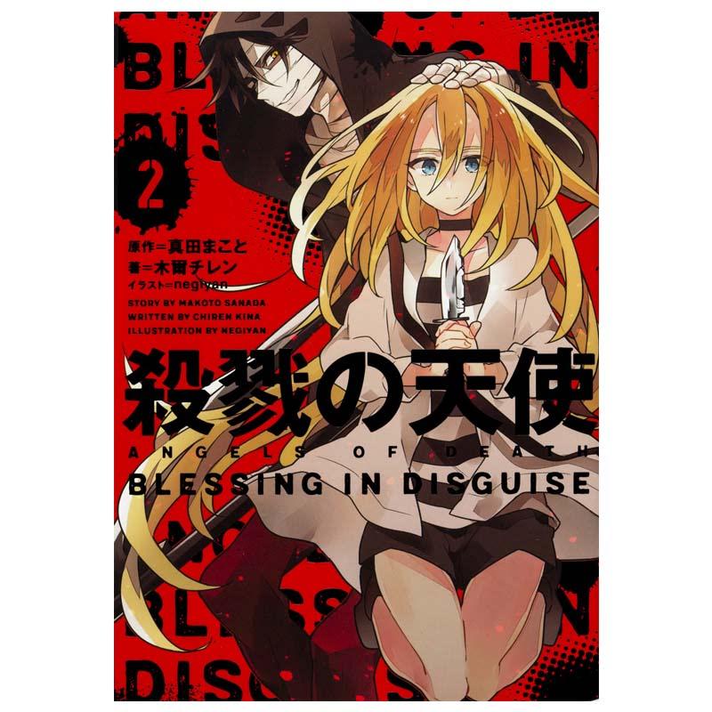 Angel of Death (Satsuriku no Tenshi) Vol. 2